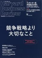 Harvard Business Review (ハーバード・ビジネス・レビュー)2018年 10月号