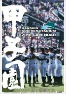 甲子園球場 / 2019年カレンダー