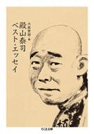殿山泰司ベスト・エッセイ ちくま文庫
