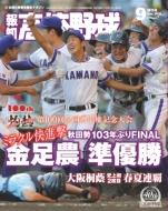 報知高校野球 2018年 9月増刊号(金足農準優勝表紙バージョン)