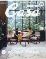 Casa BRUTUS (カーサ・ブルータス)2018年 10月号