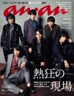 an・an (アン・アン)2018年 9月 12日号