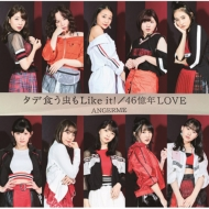 Tade Kuu Mushi Mo Like It!/46 Oku Nen Love