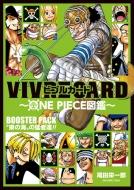 VIVRE CARD 〜ONE PIECE図鑑〜BOOSTER SET