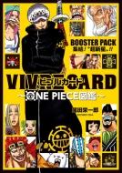 VIVRE CARD 〜ONE PIECE図鑑〜BOOSTER SET 集結!
