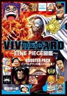 VIVRE CARD 〜ONE PIECE図鑑〜BOOSTER SET インペルダウンの番人VS囚人達!!