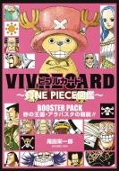 VIVRE CARD 〜ONE PIECE図鑑〜BOOSTER SET 砂の王国・アラバスタの精鋭!!