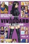 VIVRE CARD 〜ONE PIECE図鑑〜BOOSTER SET 結集! 秘密結社バロック・ワークス