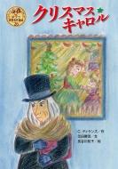 クリスマス・キャロル ポプラ世界名作童話