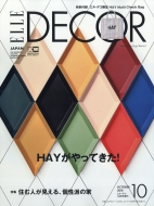 HAY付録つき特別版 ELLE DECOR (エルデコ)2018年 10月号増刊
