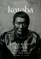 kotoba (ことば)2018年 10月号