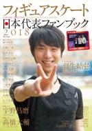 フィギュアスケート日本代表2018ファンブック 別冊山と溪谷