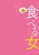 映画『食べる女』オフィシャルブック