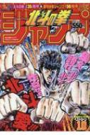 『北斗の拳』ジャンプ ベストシーンTOP10 集英社ムック