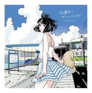 日曜日のサマートレイン (7インチシングルレコード)