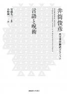 言語と呪術 井筒俊彦英文著作翻訳コレクション
