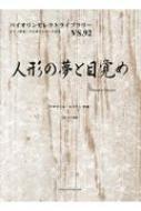 ピアノ伴奏・バイオリンパート付き Vs.92 人形の夢と目覚め (予)作曲: テオドール・エステン