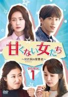 甘くない女たち〜付岩洞<プアムドン>の復讐者〜DVD-BOX1