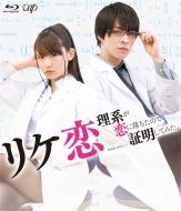 「リケ恋〜理系が恋に落ちたので証明してみた。〜」Blu-ray
