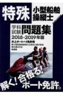 特殊小型船舶操縦士学科試験問題集 2018‐2019年版
