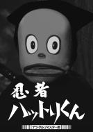 忍者ハットリくん<デジタルリマスター版>