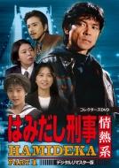 Hamidashi Keiji Jounetsu Kei Part 1 Collectors Dvd <digital Remaster Ban>