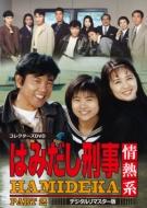 Hamidashi Keiji Jounetsu Kei Part 2 Collectors Dvd <digital Remaster Ban>