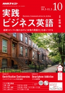 NHKラジオ 実践ビジネス英語 2018年 10月号 NHKテキスト