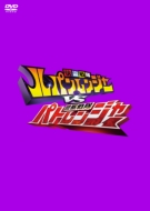 Kaitou Sentai Lupinranger Vs Keisatsu Sentai Patranger Vol.9