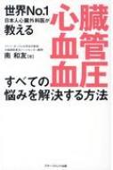 心臓・血管・血圧すべての悩みを解決する方法 世界No.1日本人心臓外科医が教える