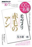モンゴメリ「赤毛のアン」 2018年 10月 NHK100分de名著