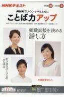 NHKアナウンサーとともに ことば力アップ 2018年10月-2019年3月 NHKシリーズ