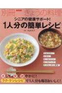 シニアの健康サポート!1人分の簡単レシピ 別冊NHKきょうの料理