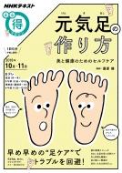 元気足の作り方 美と健康のためのセルフケア NHKまる得マガジン