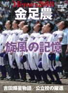 金足農 旋風の記憶 週刊朝日2018年 9月 23日号増刊