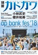 別冊カドカワ 総力特集 ap bank fes '18 [カドカワムック]