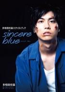 多和田任益スタイルブック「sincere blue」