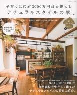 子育て世代が2000万円台で建てる ナチュラルスタイルの家 Come Home!HOUSING 私のカントリー別冊