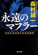 永遠のマフラー 作家生活50周年記念短編集 角川文庫