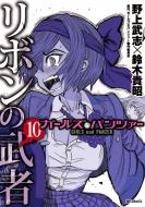 ガールズ&パンツァー リボンの武者 10 MFコミックス フラッパーシリーズ