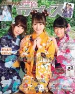 声優パラダイスR vol.26 AKITA DXシリーズ