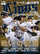 プロ野球ぴあ Lions 2018 ぴあMOOK