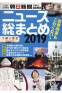 ニュース総まとめ 2019 「今解き教室」シリーズ別冊