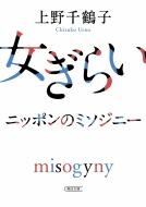 女ぎらい ニッポンのミソジニー 朝日文庫