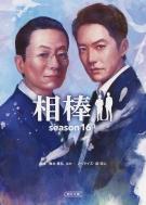 相棒 season16 上 朝日文庫
