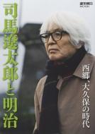 司馬遼太郎と明治 週刊朝日ムック