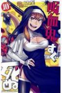 吸血鬼すぐ死ぬ 10 少年チャンピオン・コミックス