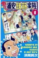 あっぱれ!浦安鉄筋家族 1 少年チャンピオン・コミックス
