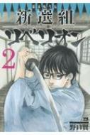 幕末転生伝新選組リベリオン 2 ヤングチャンピオン・コミックス