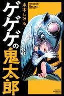 ゲゲゲの鬼太郎 8 週刊少年マガジンKC